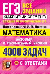 гдз по математике егэ 3000 задач ященко 2017