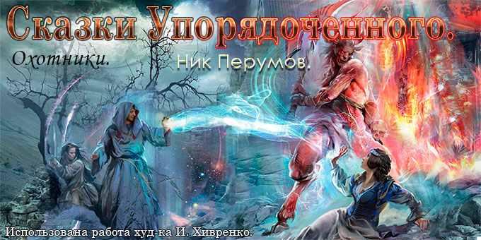 Ник Перумов: Сказки Упорядоченного. Охотники.