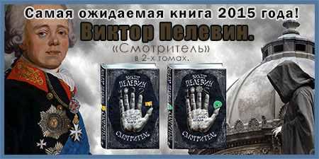 http://kronshtadtkniga.ru/images/img-osn/sov-proz/pelevin-smotritel.jpg
