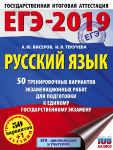 ЕГЭ 2016. Русский язык. Бисеров., Текучёва. 50+1 типовых вариантов.