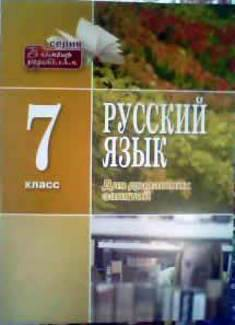 Решебник по русскому языку 7 класса львов