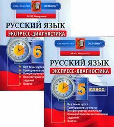 Диагностике экспресс ответы никулина 6класс гдз русского по языка