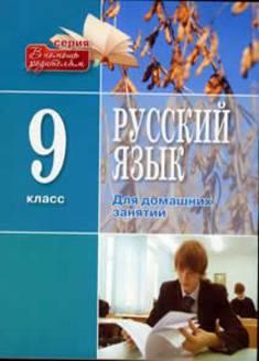 львов львова русский язык 9 класс гдз