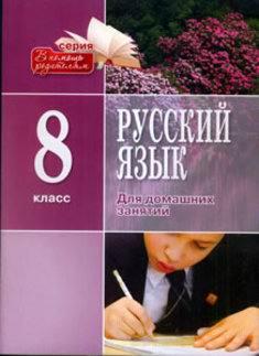Гдз русский язык 8 класс львова львов