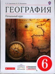 Гдз ответы по географии 6 класс герасимова неклюкова учебник » гдз.