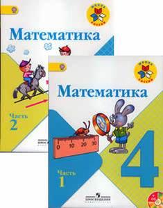 Моро м. И. , бантова м. А. И др. Математика. 4 класс. Части 1-2 [djvu.