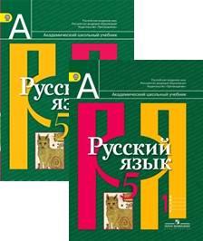 Решебник русский язык 5 класс рыбченкова александрова   готовые.