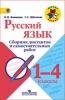 Диктанты по русскому языку 1, 2, 3, 4 класс. ФГОС Школа России.